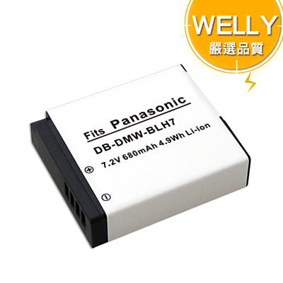 WELLY Panasonic DMW-BLH7 / BLH7 高容量防爆相機鋰電池