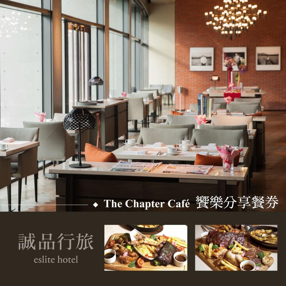 (台北)誠品行旅The Chapter Cafe饗樂分享餐券