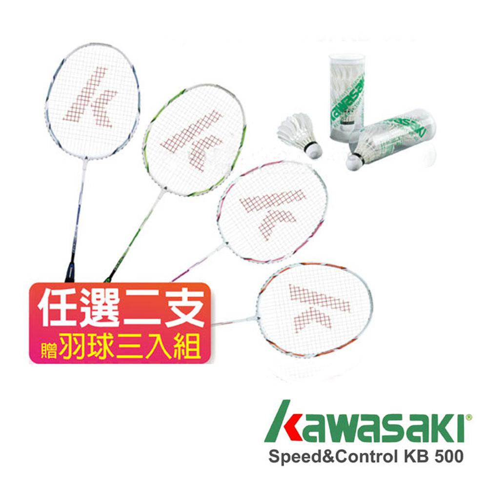 【KAWASAKI】Speed&Control KB500 鋁合金羽球拍-兩入