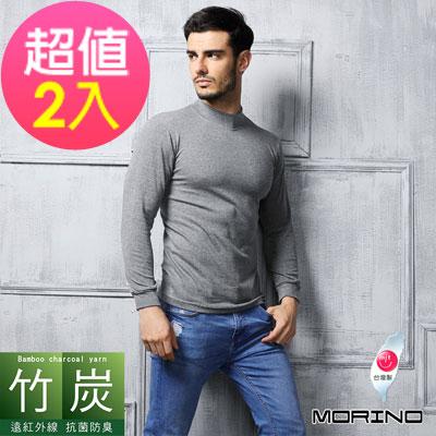 男內衣 竹炭長袖高領內衣 (超值2件組)MORINO