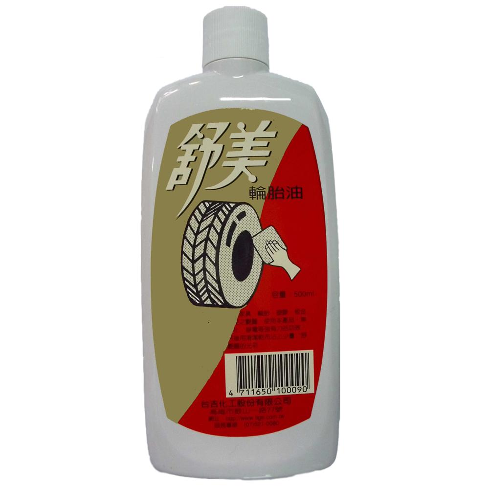 SOFT 99 舒美輪胎油-急速配