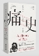 痛史-現代華語文學與電影的歷史創傷