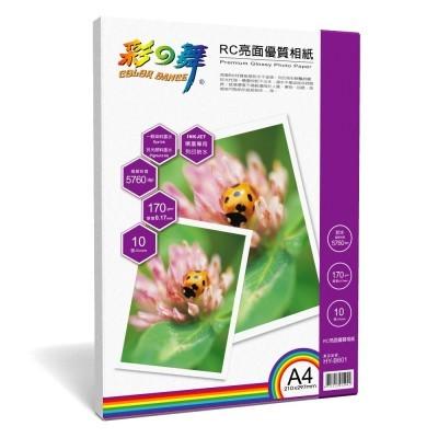 彩之舞 A4 防水 噴墨 RC亮面相片紙 HY-B601 300張