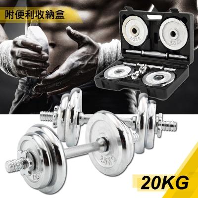 20KG(40LB)電鍍啞鈴組合-送收納盒