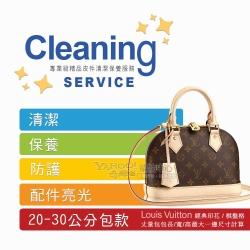 LV Monogram 經典印花及棋盤格系列【20-30公分包款】清潔保養服務