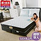床的世界 美國首品麗緻護背式標準單人彈簧床墊S5