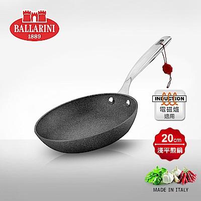 Ballarini Portofino 礦石導磁系列 不沾淺平煎鍋 20cm  (8H)