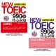 NEW TOEIC990分 核心詞彙[基礎+提高分數篇](附MP3)2冊套書 product thumbnail 1