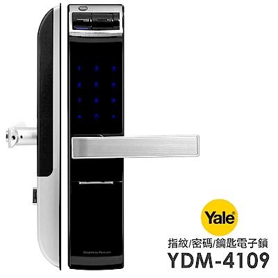 耶魯Yale 觸控指紋/密碼/鑰匙智能電子門鎖YDM- 4109 (附基本安裝)