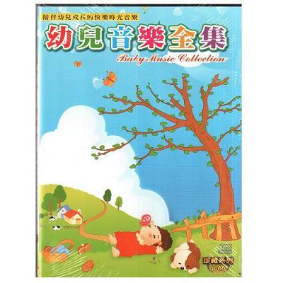 幼兒音樂全集 珍藏系列CD (10片裝) Baby Music Collection