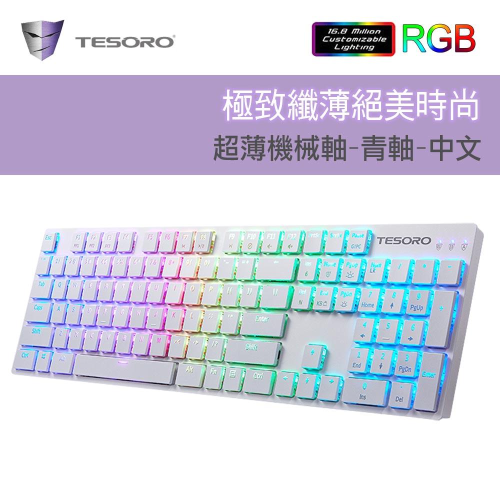 TESORO鐵修羅  GRAM XS G12超薄型機械鍵盤RGB-青軸中文-白