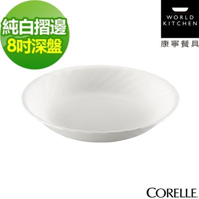 CORELLE康寧純白褶邊8吋深盤