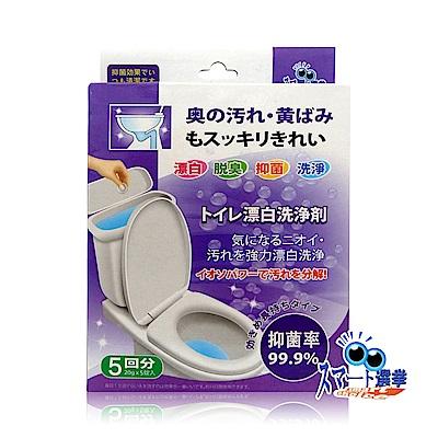 日本 馬桶漂白清潔錠 (20GX5入)