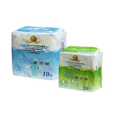 舒爽專利草本衛生棉-日用6包+護墊3包