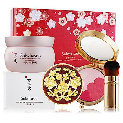 Sulwhasoo 雪花秀 花釉彩妍盒-限量版10g+娟纖潤澤身體乳霜200ml