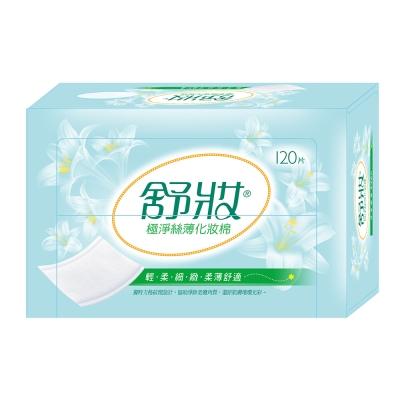 舒妝極淨絲薄化妝棉 120 片/盒