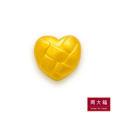 周大福 編織愛心造型黃金路路通串飾/串珠