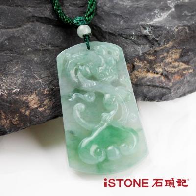 石頭記 天然豆青種翡翠玉佩-如意祥龍