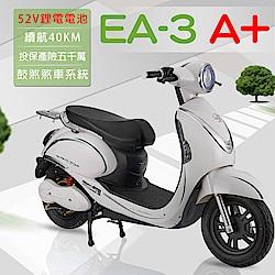 【e路通】EA-3 A+ 胖丁 52V 鋰電 高性能前後避震 電動車 (電動自行車)