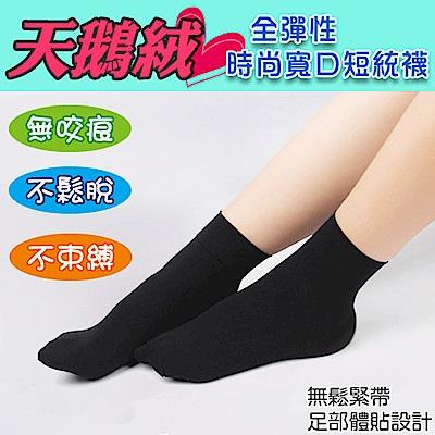 Amiss機能感 天鵝絨無痕素面彈性寬口短襪-6雙組(A401-5R)
