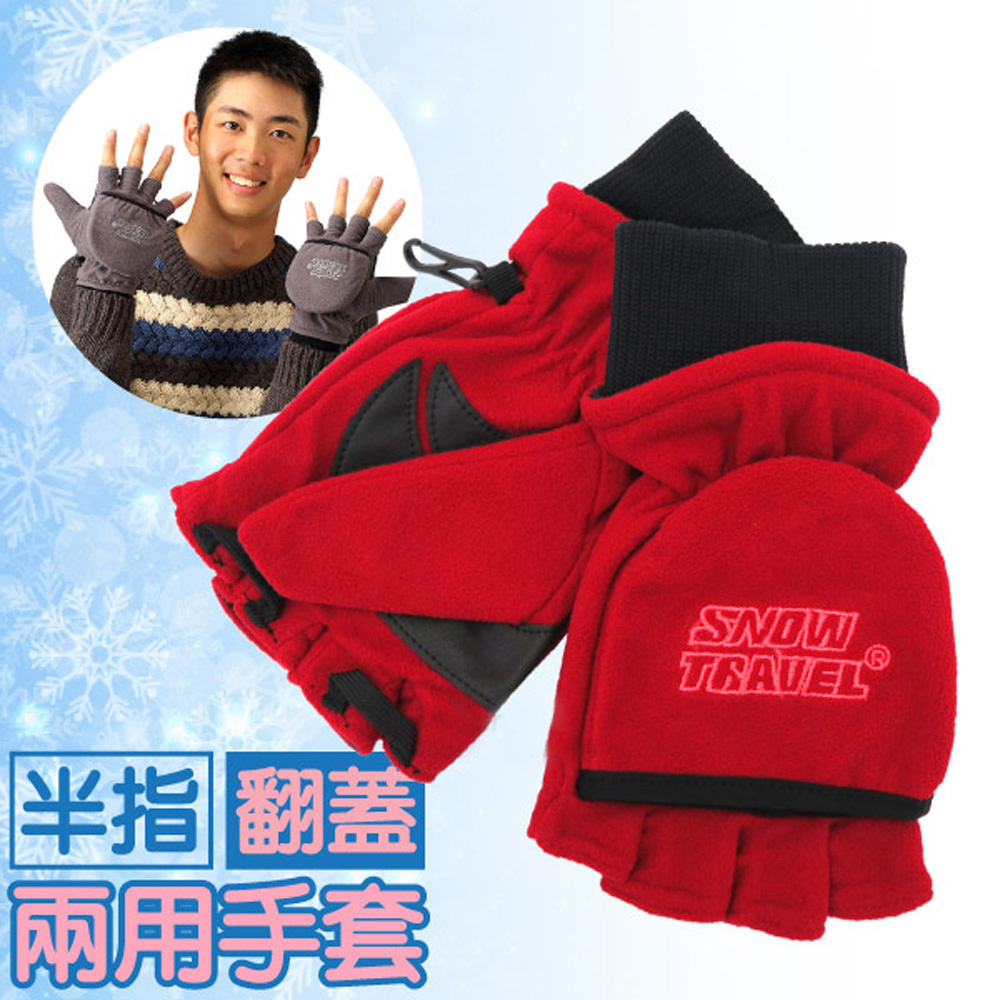 【SNOW TRAVEL】台灣製 防風透氣雙層半指手套.保暖防寒露指手套.翻蓋兩用/紅