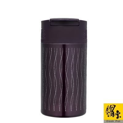 新色上市!鍋寶#304不鏽鋼咖啡萃取杯(魅影紫)