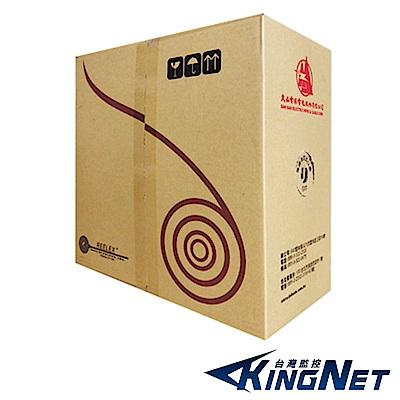 KINGNET 大山牌 監控佈線 305M 網路線 4P(8芯) 戶外專用 高密度
