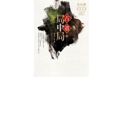 古董局中局(新版)