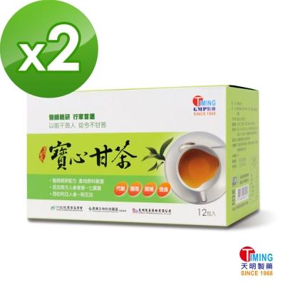 天明製藥 寶心甘茶(12包/盒)*2入組