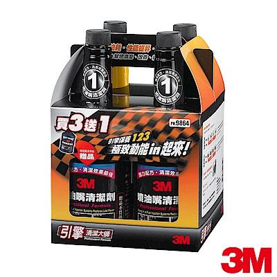 3M 引擎清潔大師組合包(買三送一/共4入一組)