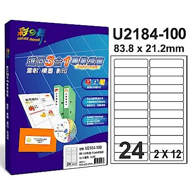 彩之舞 【U2184-100】 A4 3合1 24格(2x12) 標籤紙 300張