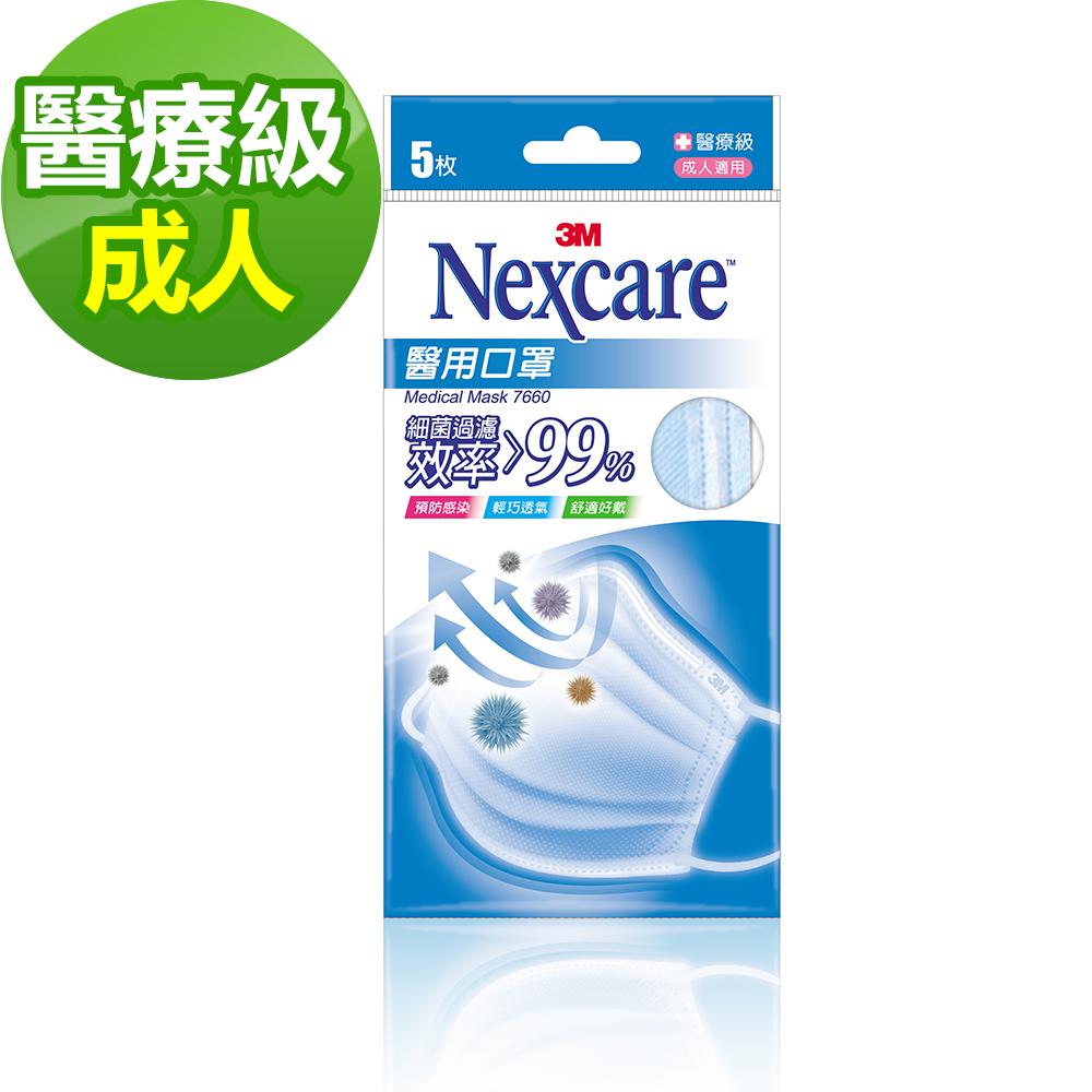 3M 醫用口罩(未滅菌)-5片包/粉藍