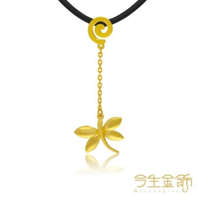 今生金飾 青睬墜 純黃金墜飾