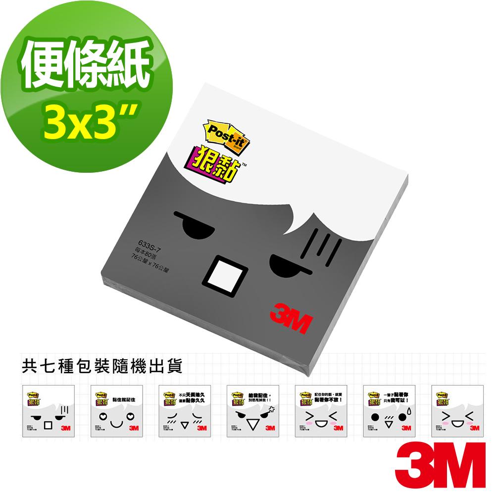 3M Post-it® 利貼® 狠黏™便條紙(黑色-633S-7)