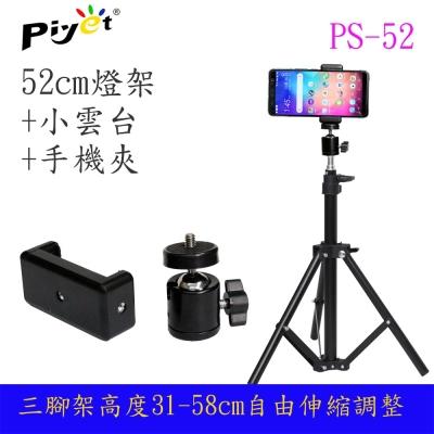 Piyet 多功能三腳拍攝支架組合(PS-52)