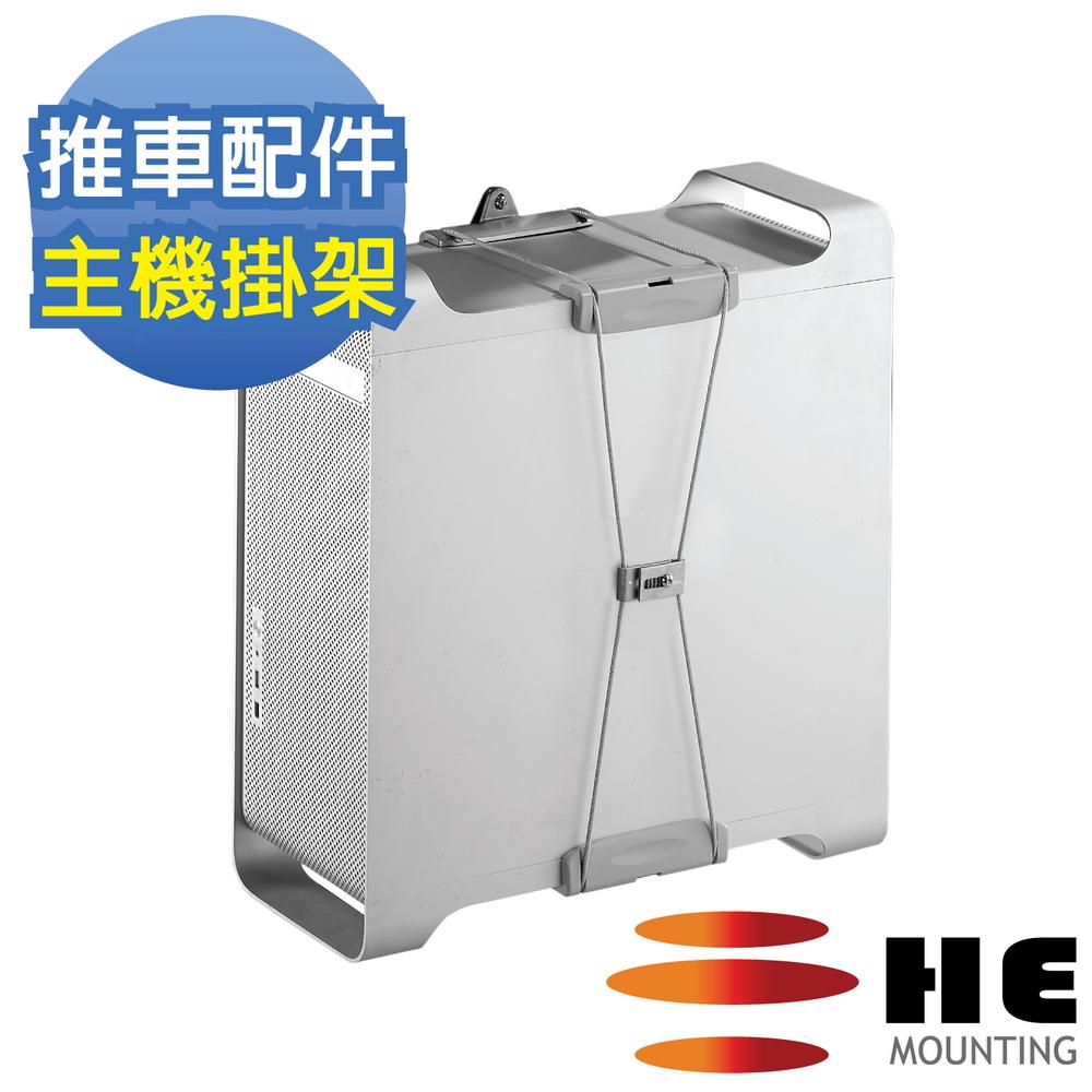 HE配件-電腦主機掛架(H01ACP)