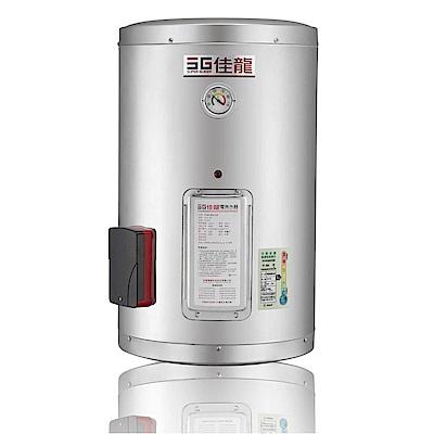 佳龍 貯備型直掛式15加侖電熱水器 JS15-AE(台灣製)