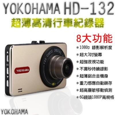Yokohama HD-132 夜視170度超廣角三吋高清超薄1080P行車紀錄器