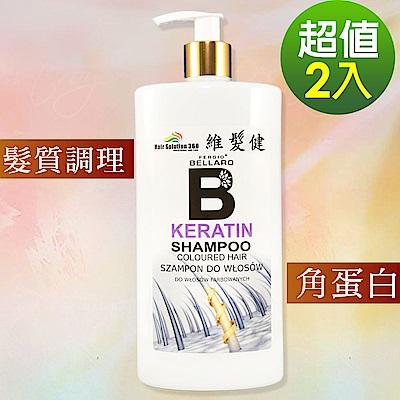 A+ 維髮健 BELLARO髮質調理洗髮精 角蛋白配方500ml*2
