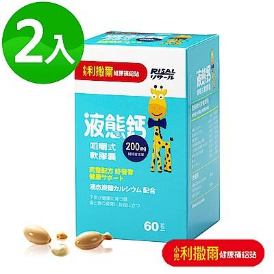 【即期良品】小兒利撒爾 液態鈣咀嚼式軟膠囊2盒組(60粒/瓶)效期:20191116