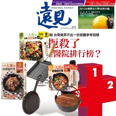 遠見雜誌  1年12期  贈 一個人的廚房  全3書/3只鑄鐵鍋
