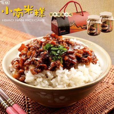 小南米糕 黑豬肉燥2盒(2罐/盒)