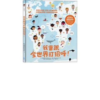 我會跟全世界打招呼!:跟著世界地圖,學會 130 多種問候語,培養立體世界觀,啟發語言學習興趣!