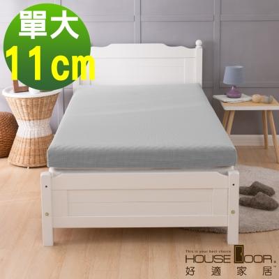 HouseDoor 吸濕排濕布套 波浪型11公分厚 竹炭記憶床墊 單大3.5尺