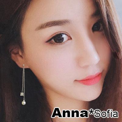 【3件5折】AnnaSofia 長鍊垂珠方鋯晶 925純銀耳針耳環(銀系)