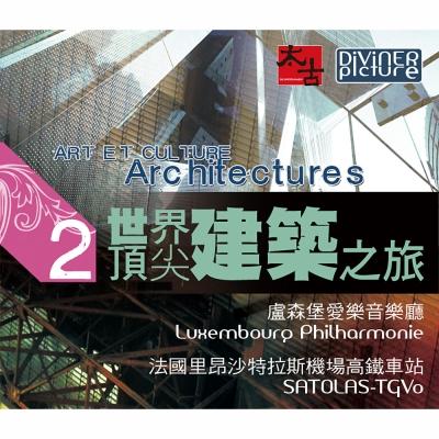 世界頂尖建築之旅 第2集 DVD