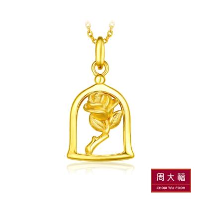 周大福 迪士尼美女與野獸系列 玻璃罩玫瑰花黃金吊墜(不含鍊)