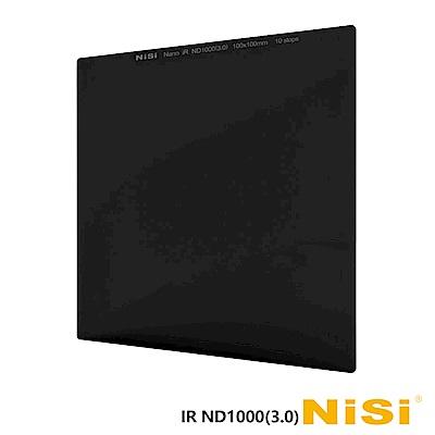 NiSi 耐司 IR ND1000(3.0) 方型減光鏡 100x100mm-減10格