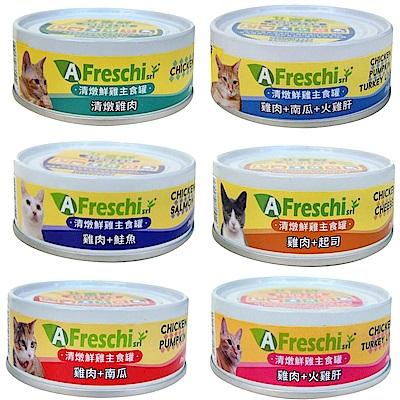 Freschi艾富鮮 貓用清燉火雞主食罐系列  80 g