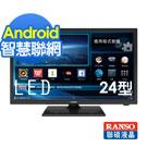 RANSO聯碩 24型 智慧聯網 HIHD LED液晶顯示器+視訊盒 24RS-I6A